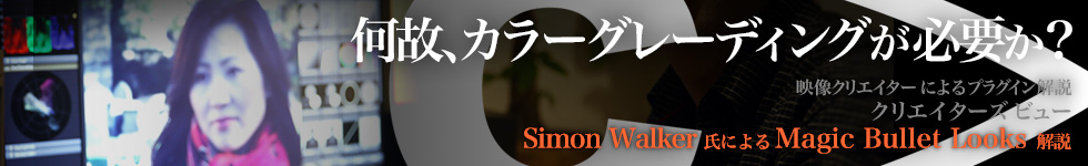 Simon Walker 氏による Magic Bullet Looks 解説