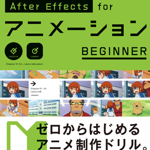 After Effects for アニメーション BEGINNER