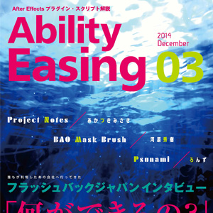 Ability Easing 03
