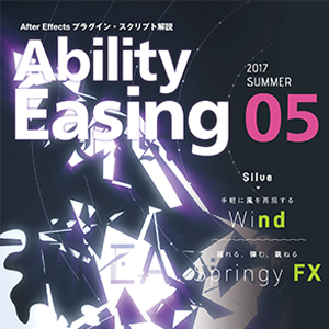 Ability Easing 04
