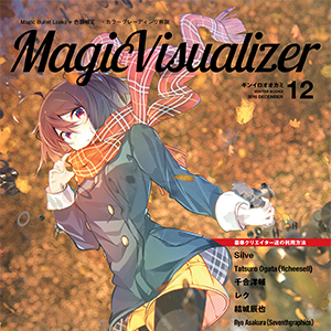 Magic Visualizer