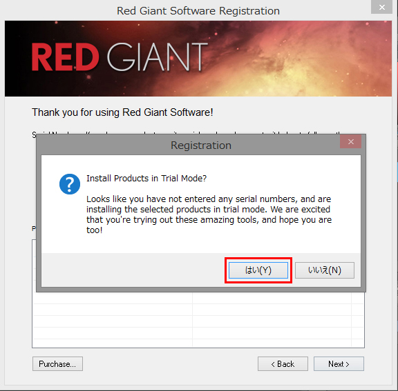 red giant offload serial number